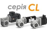 Розширення асортименту черв'ячних мотор-редукторів. Нова серія CL